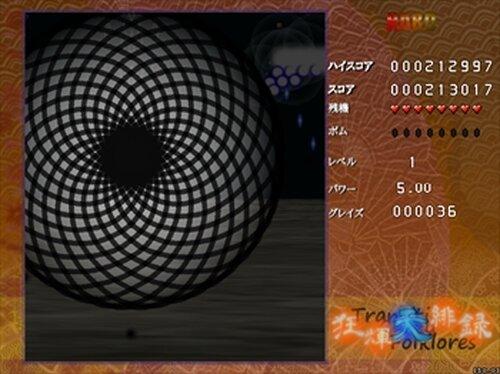狂輝天緋録 ~ Transition Crazy Folklores Game Screen Shot5