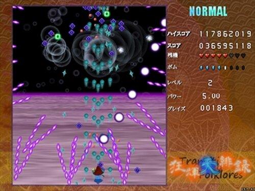 狂輝天緋録 ~ Transition Crazy Folklores Game Screen Shots