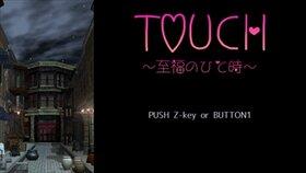 TOUCH ~至福のひと時~ Game Screen Shot2