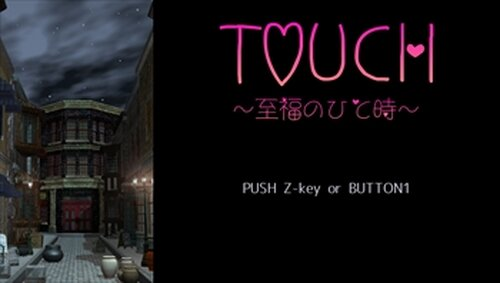 TOUCH ~至福のひと時~ Game Screen Shot2