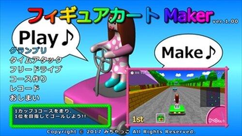 フィギュアカート Maker Game Screen Shot2