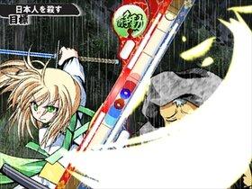 四季の狂剣・神無絶景・体験版 Game Screen Shot2