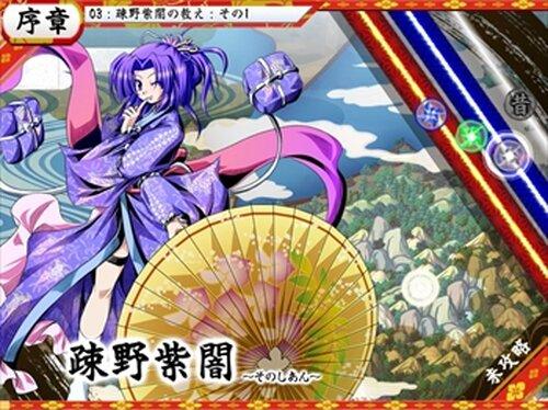 四季の狂剣・神無絶景・体験版 Game Screen Shot4