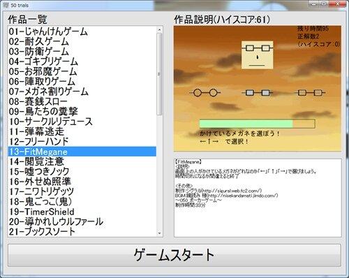 50 trials Game Screen Shot