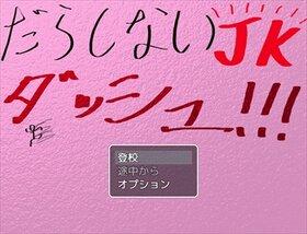 だらしないJKダッシュ!!! Game Screen Shot2