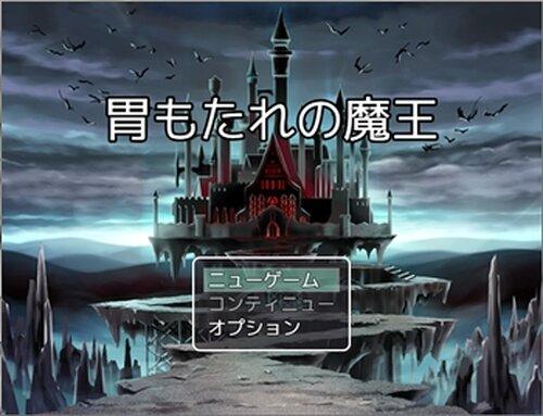 胃もたれの魔王 Game Screen Shot2