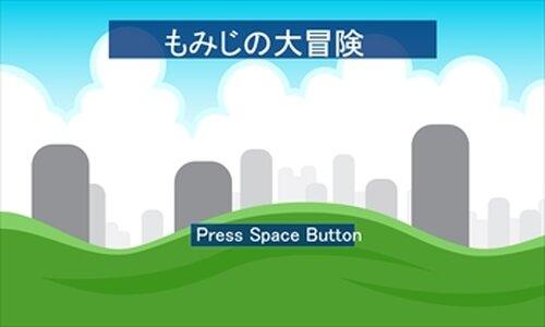 もみじの大冒険 Game Screen Shot2