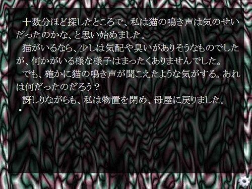 怪談小説短編集猫の声他 Game Screen Shot1