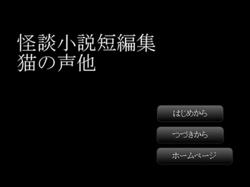 怪談小説短編集猫の声他 Game Screen Shot2