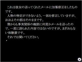怪談小説短編集猫の声他 Game Screen Shot3