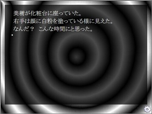 怪談小説短編集猫の声他 Game Screen Shot4