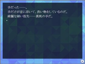 怪談小説短編集猫の声他 Game Screen Shot5