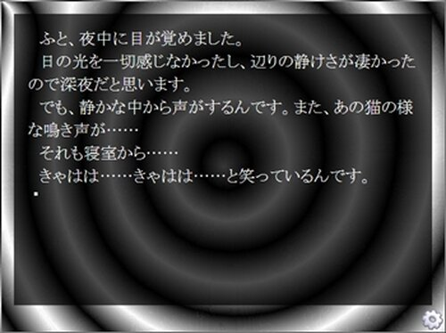 怪談小説短編集猫の声他 Game Screen Shots