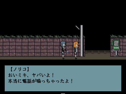 噂のオカルト禁断症状 Game Screen Shot