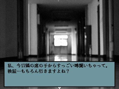 噂のオカルト禁断症状 Game Screen Shot2