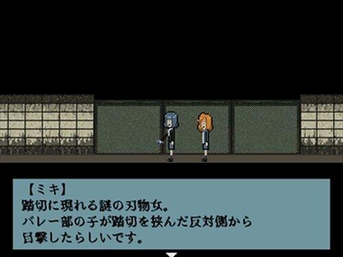 噂のオカルト禁断症状 Game Screen Shot5