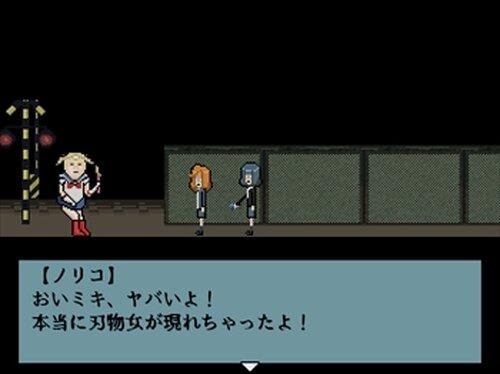噂のオカルト禁断症状 Game Screen Shots