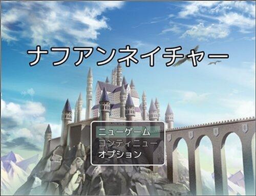 ナフアンネーチャー Game Screen Shot2