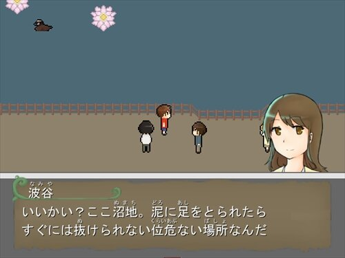 伊豆沼のひみつ! Game Screen Shot1
