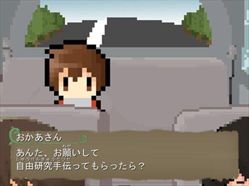 伊豆沼のひみつ! Game Screen Shot2