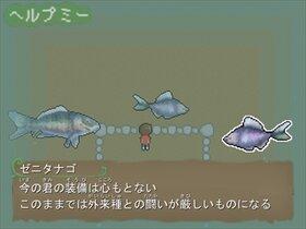 伊豆沼のひみつ! Game Screen Shot3