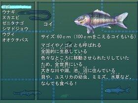 伊豆沼のひみつ! Game Screen Shot5