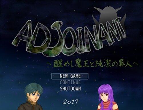 アジョイナント ~醒めし魔王と純潔の罪人~ Game Screen Shots