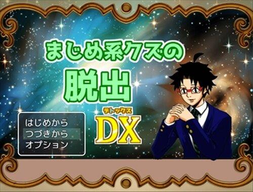 まじめ系クズの脱出DX Game Screen Shot2