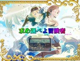 求め選べよ冒険者 Game Screen Shot2