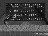 がんばれケロまる ~カラクリさんすう大作戦~