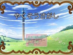やくそうさがし Game Screen Shot2