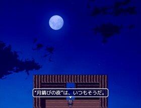 麗捨山 Game Screen Shot3