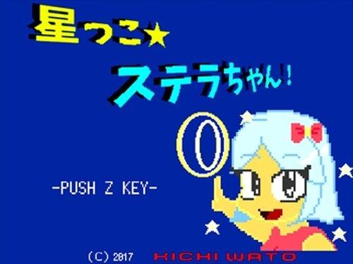 星っこ☆ステラちゃん! Game Screen Shot2