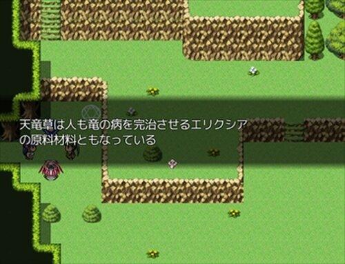 天竜草 Game Screen Shot2