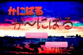 かにばるか~にばる Game Screen Shot2