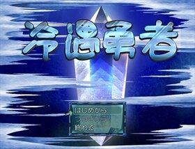 冷遇勇者 Game Screen Shot2