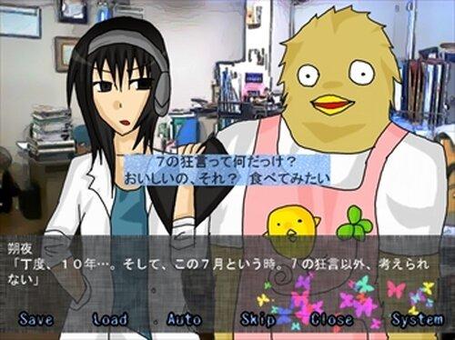 羅旋境界を越えて_体験版 Game Screen Shot2