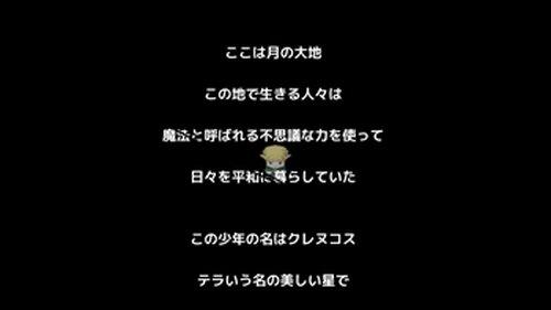 『ーソロの伝説ー 白土のポセイドン』 Game Screen Shot2