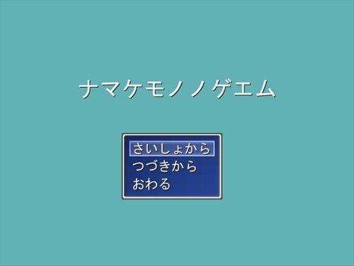 ナマケモノノゲエム Game Screen Shot