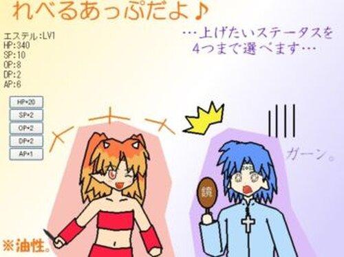 エステル奮闘記(仮) Game Screen Shot4