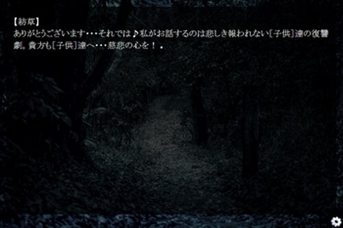 Elect Death【PC用完全版】 Game Screen Shot2