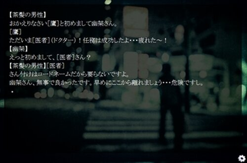 Elect Death【PC用完全版】 Game Screen Shot5