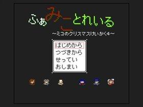 ふぁみことれいる ~ミコのクリスマスけいかく4~ Game Screen Shot2