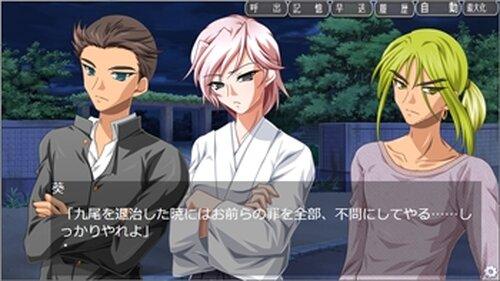 千の刻を越えて~月夜の誓い~完結編 Game Screen Shot3