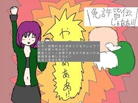 わたつよ! Game Screen Shot2