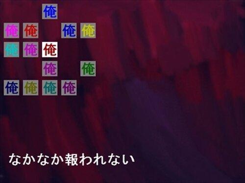 こんな俺はいらない Game Screen Shot2