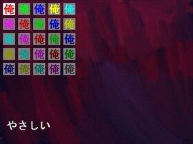 こんな俺はいらない Game Screen Shot3