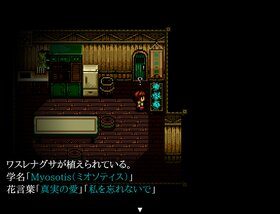 Myosotis -ミオソティス-  【MV版】 Game Screen Shot3