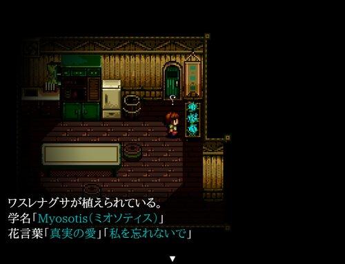 Myosotis ミオソティス Game Screen Shot3