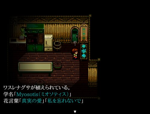 Myosotis ミオソティス (リメイク版/ver.1.13) Game Screen Shot3